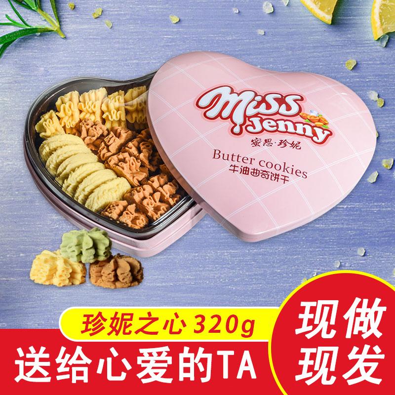珍妮之心曲奇饼干320g心形铁盒好吃的高颜值休闲零食加工批发