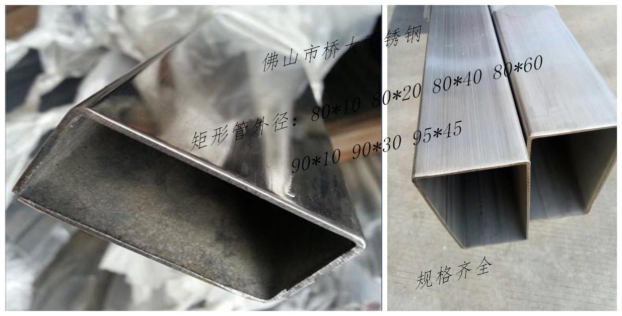厂家批发不锈钢矩形焊管外径70*20 70*25 70*45 抛光拉丝制品用管