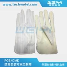 中山防静电手套制作厂商 东莞维易电子科技有限公司 专业生产防静电手套可供客户挑选 免费给予样品