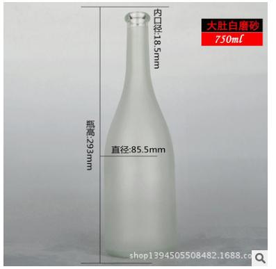 厂家直销爆款红酒瓶磨砂酒瓶 新款葡萄酒瓶果酒洋酒瓶批发