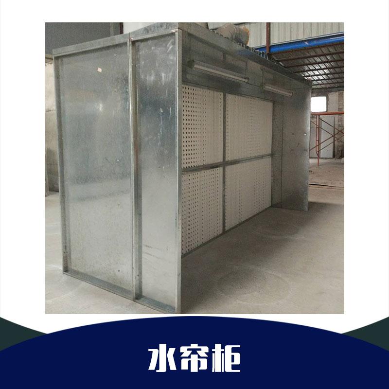 广东水帘柜厂家,广东水帘柜价格,广东水帘柜供应商