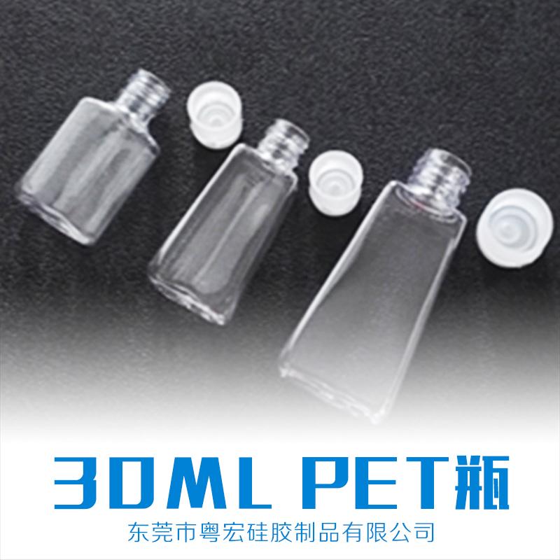 厂家直销供应 30ml pet瓶 品质齐全 价格合理 量大从优 欢迎咨询 30ml pet瓶