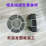 工业大口径圆管散热器铝材厂家开模定做 来图来样加工定做铝型材