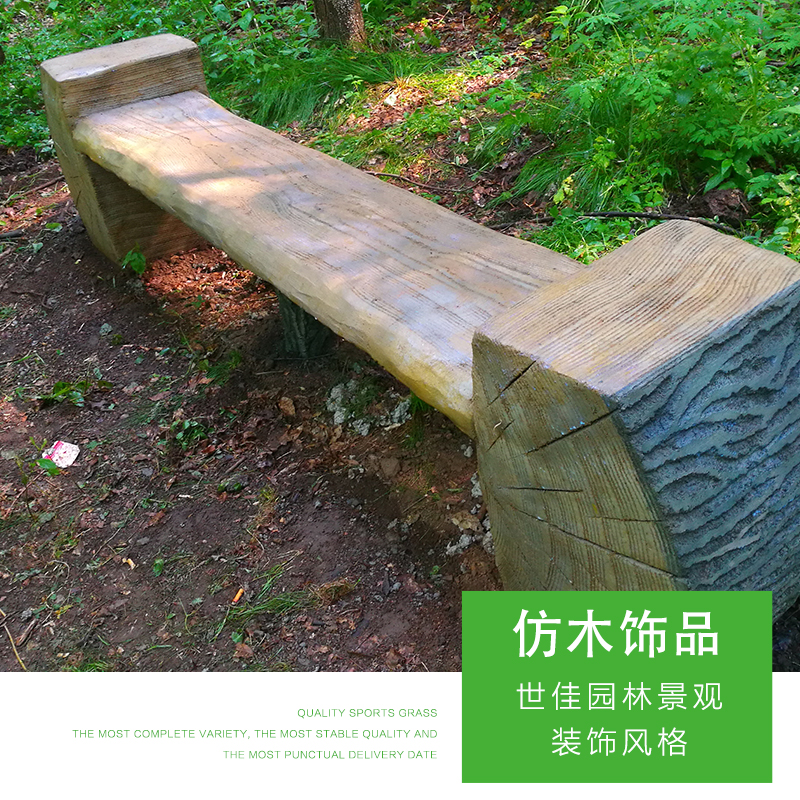 供应山东拟木仿木作品