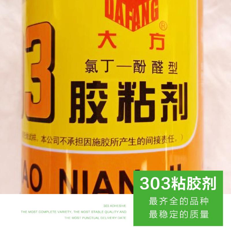 厂家供应大方牌 303粘胶剂 环保 价格合理 大量从优 303粘胶剂
