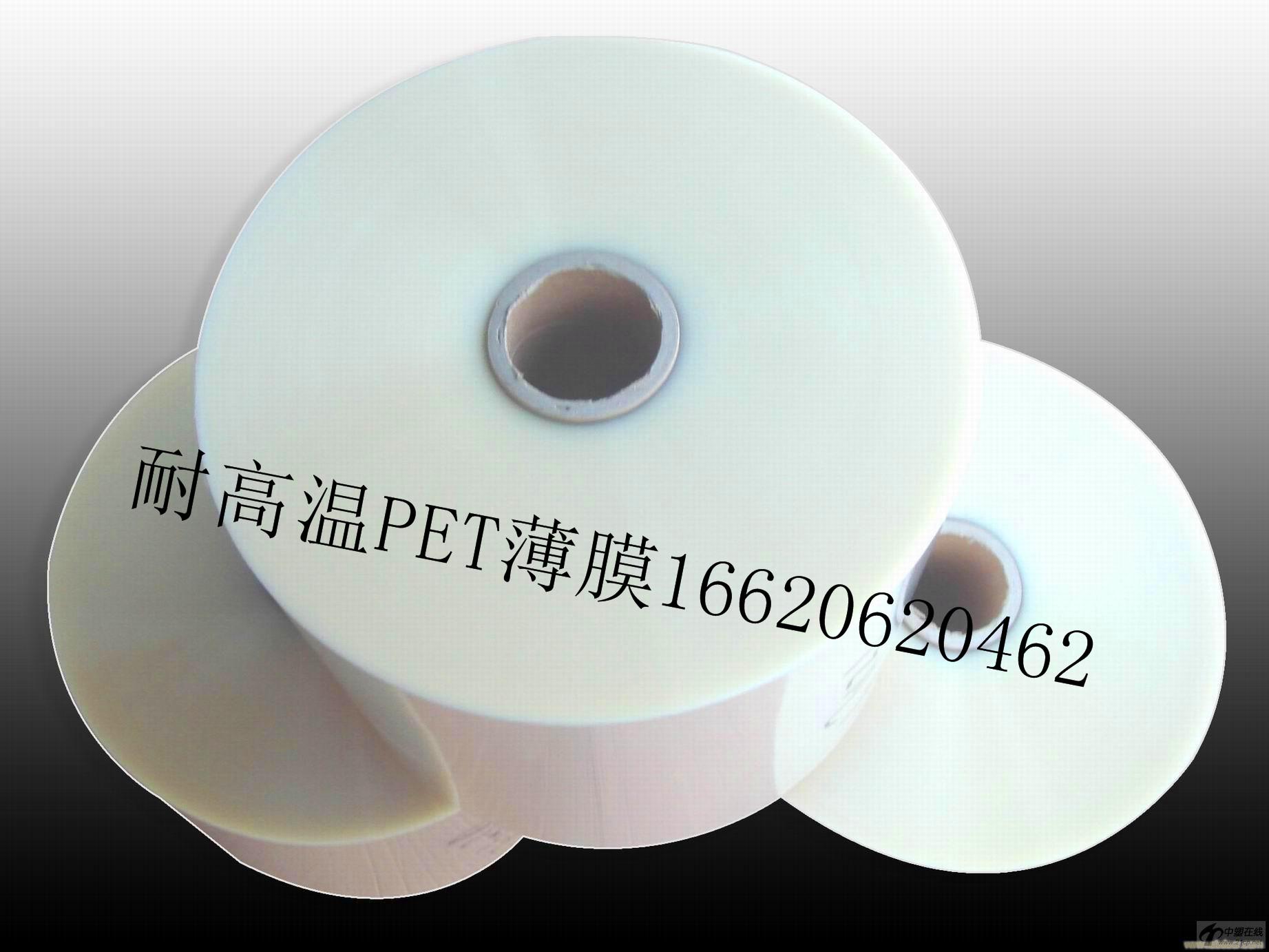 印刷薄膜/透明薄膜/蓝色PET薄膜/胶片