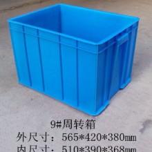 塑料箱 大塑料箱  塑料箱 大塑料箱 大型塑料箱批发