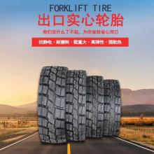高耐磨叉车配套后轮胎,广东耐磨实心轮胎厂家直销,广东耐疲劳实心轮胎厂家批发批发