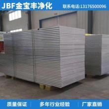 厂家供应硅岩净化板,价格合理,保证质量,青岛立伟金属。批发