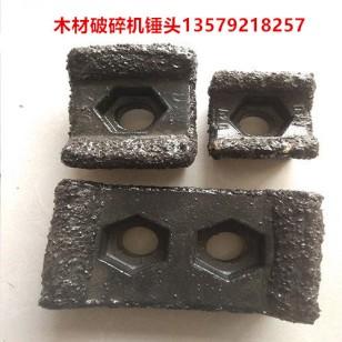 新疆木材破碎机高耐磨锤头图片