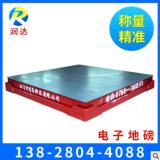 小型双层电子地磅 江门优质电子地磅 高承重防爆电子地磅厂家定做