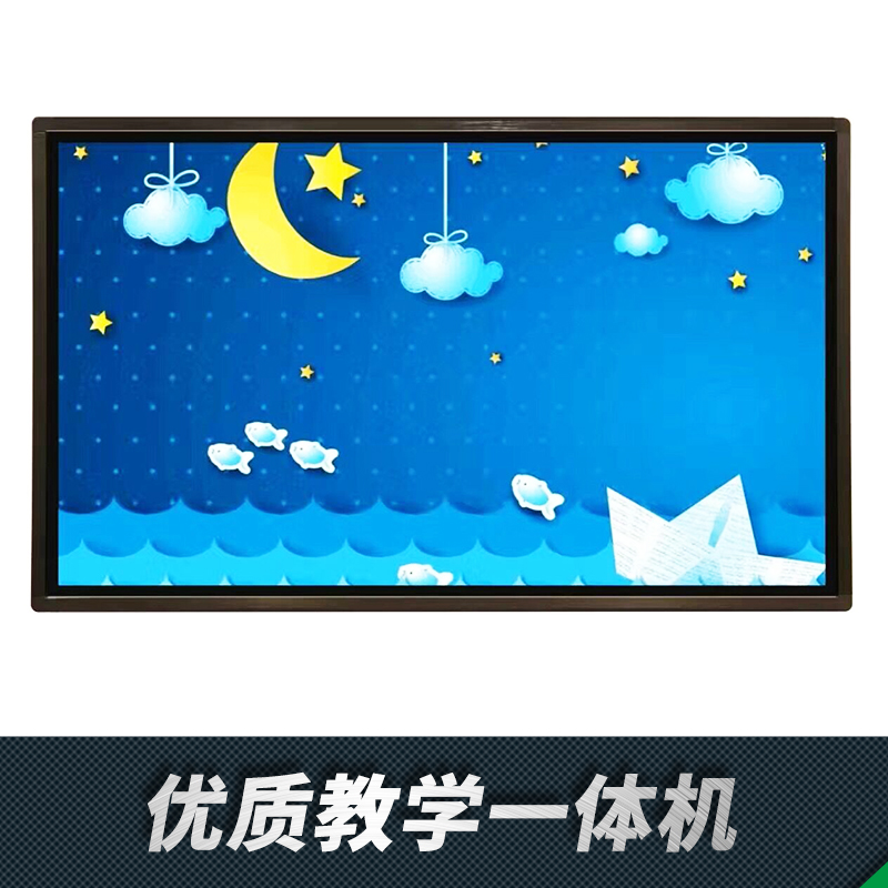 厂家直供 教学一体机 广州市教学一体机批发 电容触摸一体机 品质保障 品种齐全