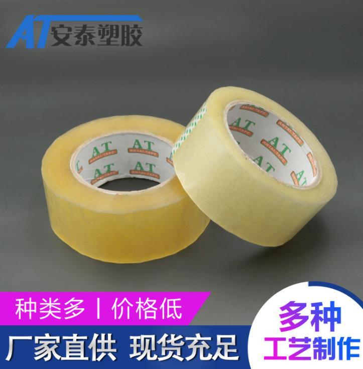 肇庆安泰透明胶带