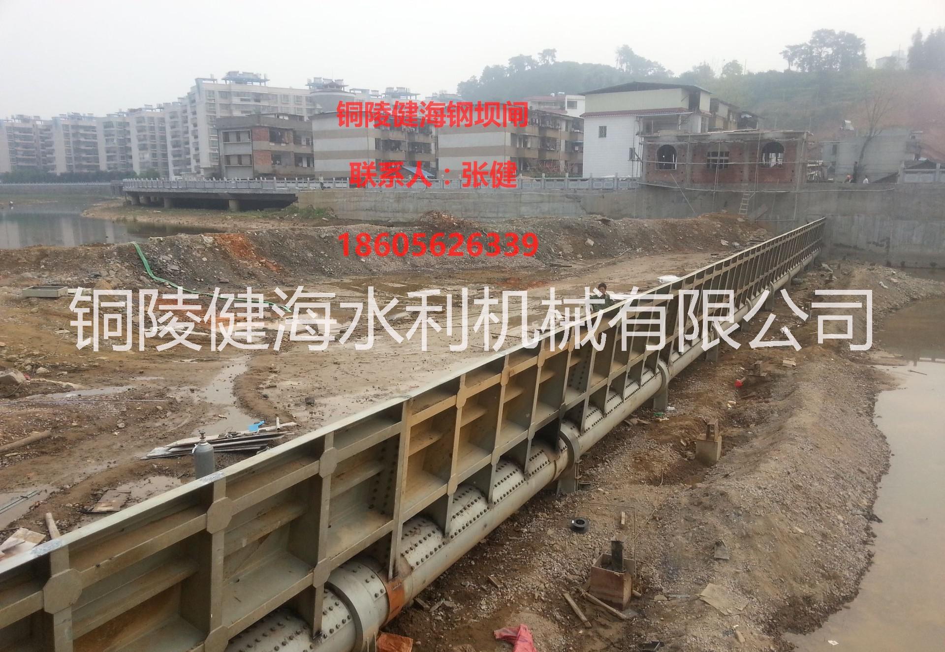 安徽铜陵健海钢坝闸