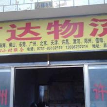 长沙到杨浦物流服务  长沙到杨浦运输服务  长沙到杨浦货运服务