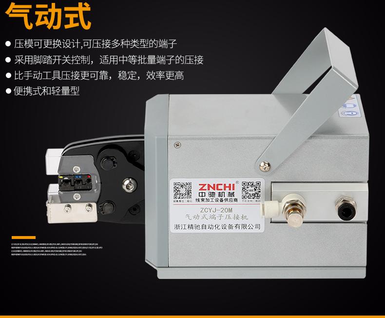 ZCYJ-20M气动式端子压接机全自动端子机 端子机厂家端子机工作原理端子机多少钱 端子机模具端子机刀片