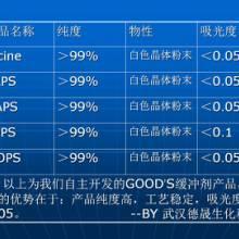 分析纯TAPS价格优惠批发