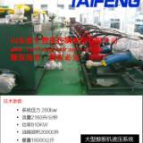山东泰丰制造大型剪板机液压系统