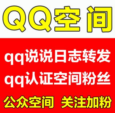 QQ认证空间关注QQ认证空间加粉QQ空间粉丝QQ874239644