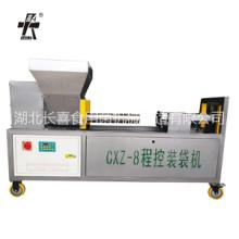 湖北长喜牌CXZ-8程控装袋机厂家直销价格优惠全自动包装机