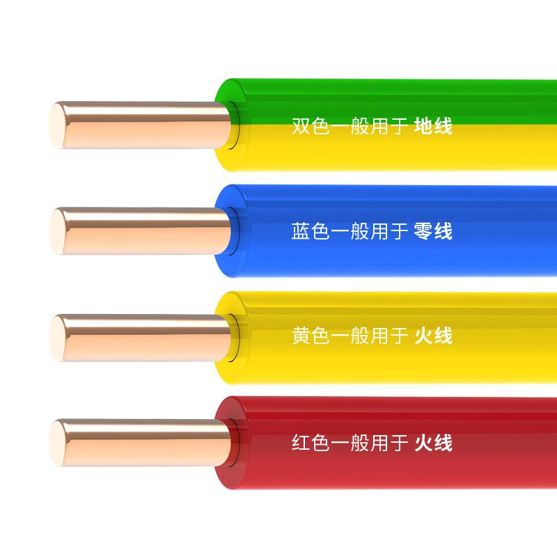 国标单芯BV 10/16/25/35/50/70/95平方纯铜金环宇电线电缆 厂家促销 质量保证