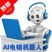 AI系统 惠州人工智能机器人生产商价格批发