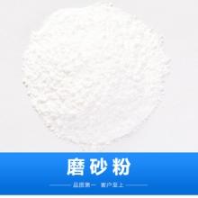 东莞磨砂粉生产厂家哪家好-供应商-厂家直销批发报价