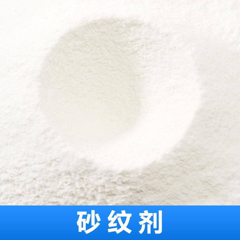 厂家直销东莞市砂纹剂 工厂批发东莞市砂纹剂 家具 塑料漆 品质保障