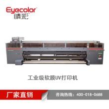 户外广告UV打印机-睛彩数码图片