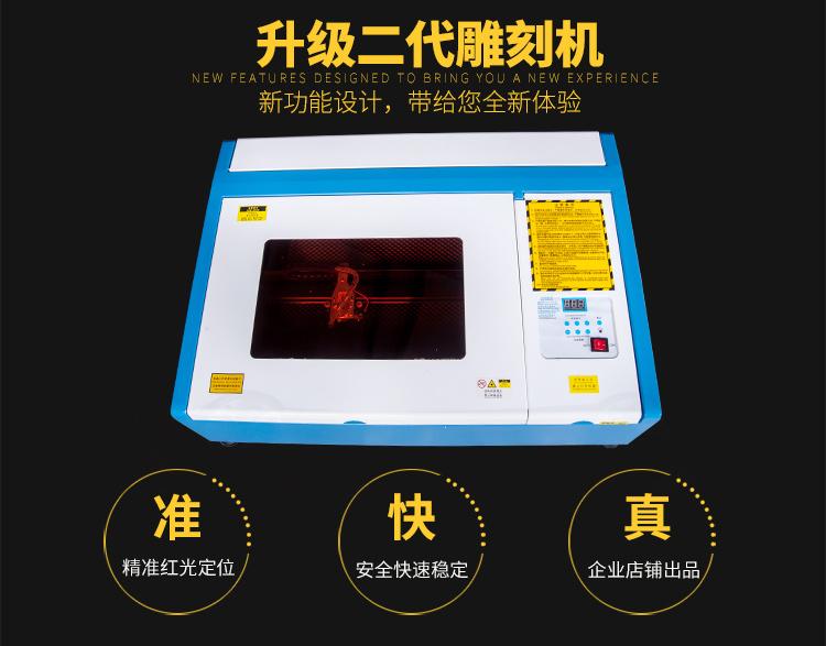 福斯特4030激光刻章生产厂家