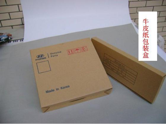 牛皮纸包装盒 包装盒厂家 包装盒价格 包装盒 包装盒直销 包装盒报价 包装盒批发 包装盒电话 包装盒哪家好 包装盒供应商