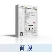 片装 美白面膜 面膜厂家化妆湿面膜补水面膜供应