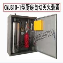 全国现货供应--  厨房自动灭火装置安装要求--13683667214批发