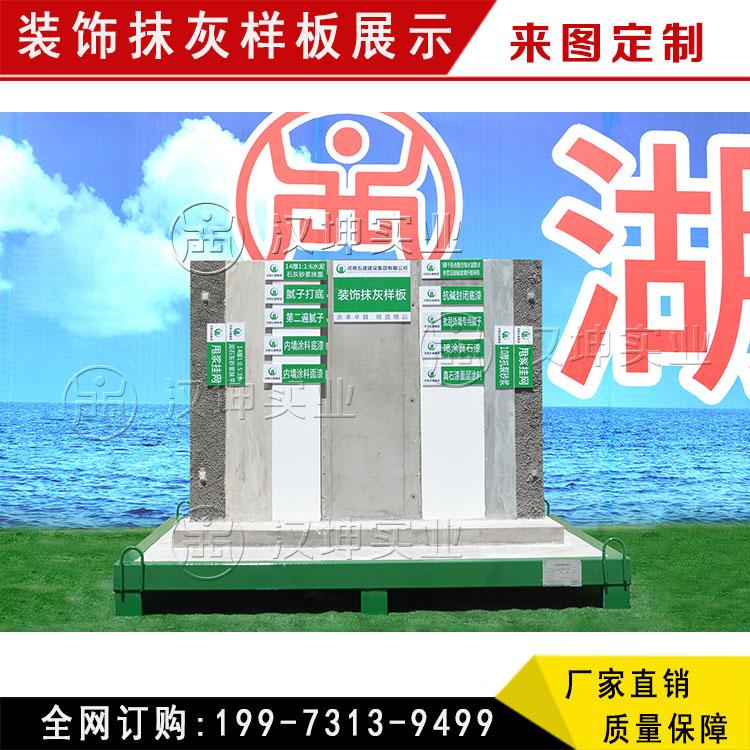 装饰抹灰样板 工地样品区 北京工地质量样板展示区 工地上的质量样板 厂家直销 汉坤实业