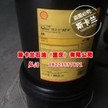 壳牌得力士46号液压油 MX46 L-HM46抗磨液压油 高压液压油批发