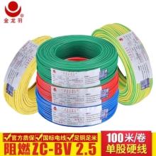 金龙羽电线电缆ZC-BV2.5平方国标铜芯线单芯单股硬线阻燃家装电线批发