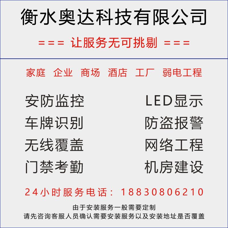 【衡水地区】安防监控 综合布线 弱电施工