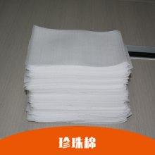 epe珍珠棉内衬防震异型材加工定制 发泡珍珠棉板材异型泡沫棉管厂家直销图片