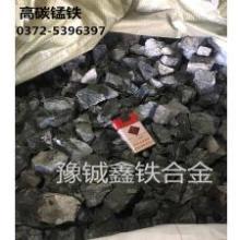 厂家直销 品质保证  专业生产锰铁就选豫铖鑫图片