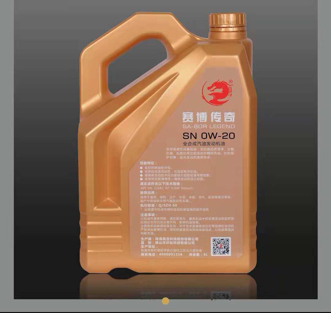 SN OW204L全合成机油该产品有0W-20/30/40三种型号 发动油供应 润滑油报价 中山合成油生产 发动油供应