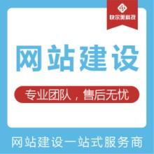 广州网站建设|399元全包做完再付款|性价比高套餐优惠 欢迎来电咨询批发