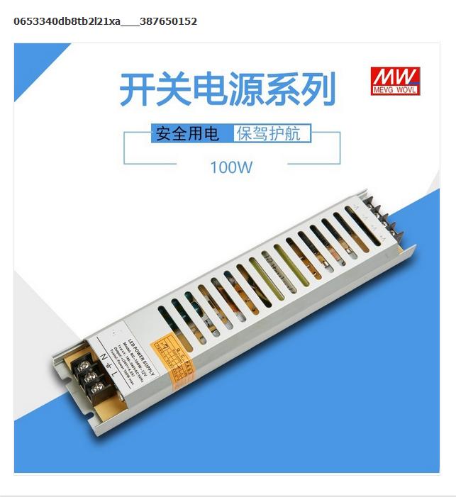LED开关电源  LED开关电源价格  LED开关电源批发