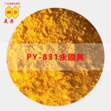 四川831永固黄油墨塑料黄色粉末色浓度好 美丹831永固黄