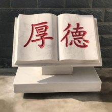 丰路石雕书本 汉白玉卷轴书卷 大理石雕刻励志书籍