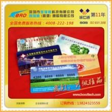 天津居民健康卡制作厂家哪里有 深圳市宝瑞迪科技批发