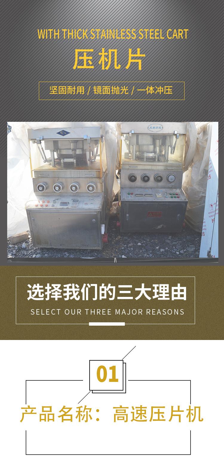 转让一批 5冲压片机/上海5冲,16冲高速旋转压片机9成新6台 5冲压片机