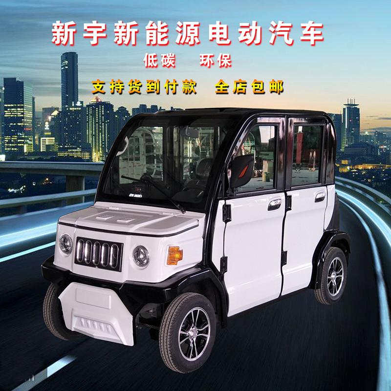 新款大阳电动汽车成 人四轮车新能源代步轿车全封闭大洋迷你电瓶车