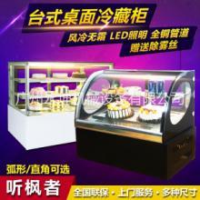 广州展示柜厂家直销/0.9米台式蛋糕柜保鲜柜冷藏展示冰柜水果熟食柜桌面柜