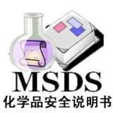 沐浴露MSDS报告 亚马逊SDS报告 安全数据表 GHS版本SDS英文报告