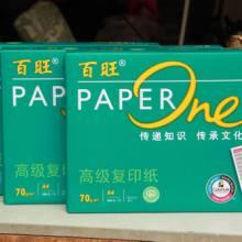 百旺复印纸批发,南京百旺复印纸厂家直销,南京百旺复印纸厂家批发